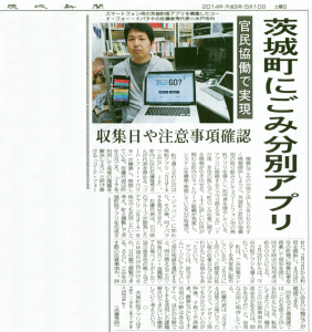 「茨城町にごみ分別アプリ」平成26年5月10日(土)茨城新聞掲載記事